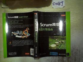 Scrum精髓:敏捷转型指南