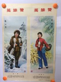 英雄赞——赵一曼、刘胡兰