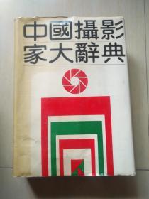 中国摄影家大辞典(精装)