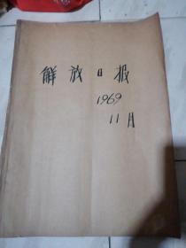 1969年11月解放军报合订本