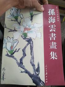 (现货)孙海云书画集 9787802084285
