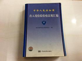 X105670 中华人民共和国出入境检验检疫法规汇编 下(一版一印)