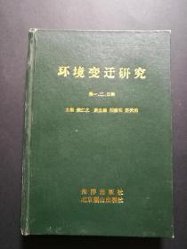 环境变迁研究(第一二三辑合订本,精装)
