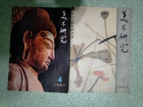 《美术研究》两本合售