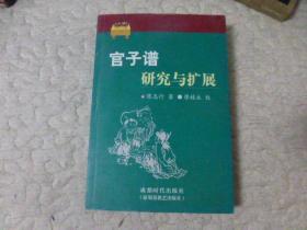 官子谱研究与扩展(修订本)