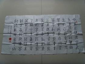 戴石屏:书法:中华巨龙