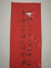 上海民立中学二十年普三甲组运动会纪念(书法漂亮)民国体育