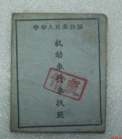 中华人民共和国  机动车行车执照    执照  1965年  江西    执照
