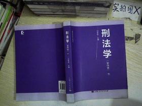 刑法学(第四版)下