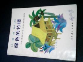 绿色的竹楼(九年义务教育五年制小学语文第四册自读课本)
