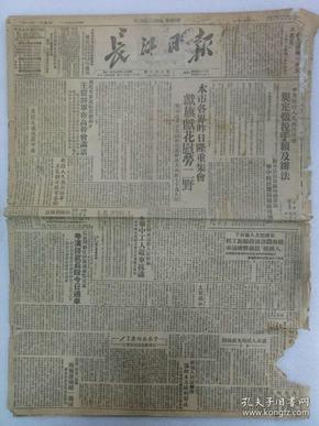 《长江日报》第163期