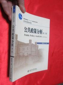 公共政策分析(第2版)   【小16开】