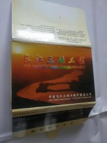 长江三峡工程 明信片10张