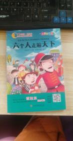 六个人走遍天下(注音彩绘版)/童阅读同成长世界儿童文学精选..