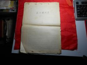 《花田错》剧本(手写本,内容与现在演出本大不同)8开5页 圆珠笔复写!