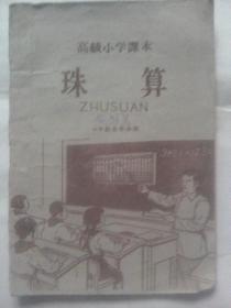 珠算--高级小学课本--六年级全学年用(1959年6月版)