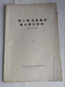 """""""四人帮""""反党集团部分罪行材料(供批判用)"""