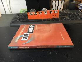 国际战略学(中国人民大学出版社版)
