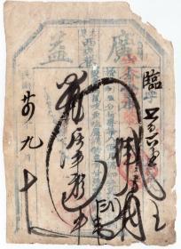 """民国发票专题----中华民国24年9月10日山西太原西夹巷""""广益""""当票"""