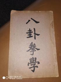 1928年八卦拳学