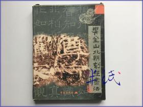 响堂山北朝刻经书法 一函三册 2003年初版