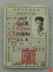 中华人民共和国  机动车学习驾驶证  轮式拖拉机  执照  1968年  江西    驾驶员 执照