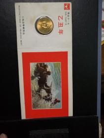 乙丑年纪念币
