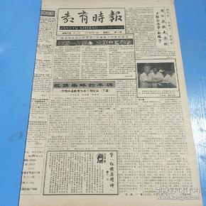 教育时报1991.8.14