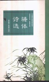 中国诗体丛书 骚体诗选