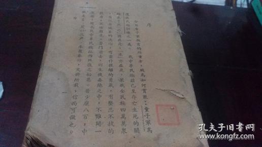 童子军比赛表演游戏教材上册(附录内容精彩)书厚度七厘米