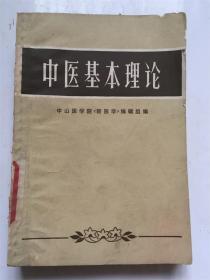 中医基本理论 /中山医学院《新医学》编辑组