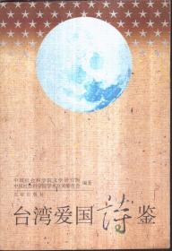 台湾爱国诗鉴