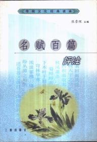 传统文化经典读本 名赋百篇评注