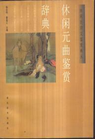 休闲元曲鉴赏辞典
