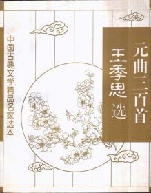 中国古典文学精品名家选本 王季思选元曲三百首