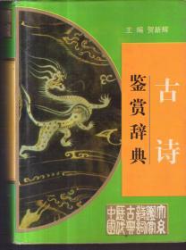 古诗鉴赏辞典(精装)