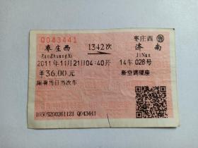 火车票 中国铁路 枣庄西——济南 未实名的车票