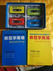 疯狂学英语 英语自学成功之路(上下册 共2本书4盘磁带)盒装