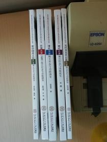 北京城市形态与功能的历史演变研究丛书  5册