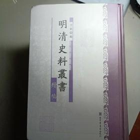 明清史料丛书续编第1册(没阅读过)