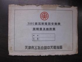 5801磁石制电话交换机说明书及线路图(天津市公私合营中天电机厂)