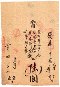 民国发票专题----中华民国33年4月16日益成典当行