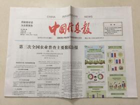 中国信息报 2017年 12月18日 星期一 第5990期 本期8版 邮发代号:1-135