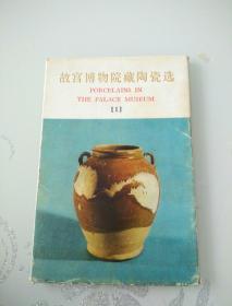 故宫博物院藏陶瓷选明信片(1)78年2月1版1印10一套全10张
