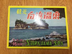 日本明信片《白浜温泉观光》一套15枚