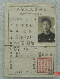中华人民共和国  机动车学习驾驶证  轮式拖拉机  执照  1969年  江西    驾驶员 执照