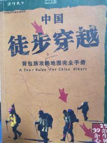 【正版图书】中国徒步穿越9787561325599
