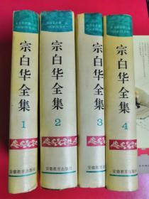 宗白华全集1-4