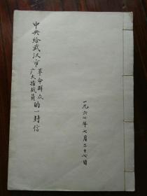 """1967年军旅书法家王少臣小楷""""中央给武汉市革命群众广大指战员的一封信"""",品好包快递。"""