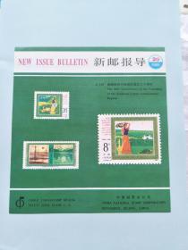 新邮报导1985年20